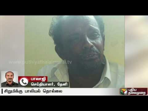 Xxx Mp4 60 Year Old Arrested In Sexual Harassment Of Girl Child In Theni Detailed Report 3gp Sex