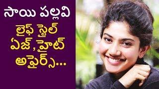 #Sai Pallavi Lifestyle Age Height Income Affairs & more || సాయి పల్లవి లైఫ్ స్టైల్ ఏజ్ హైట్ అఫైర్స్