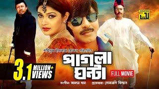 Pagla Ghonta | পাগলা ঘণ্টা | Rubel & Shimla | Bangla Full Movie