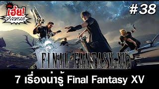 รวม 7 เรื่องน่ารู้เกี่ยวกับเกม Final Fantasy XV (เฮ้ย! จริงเหรอ!! by play EP38)