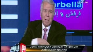 مع شوبير - حسن حمدي يكشف عن علاقتة بالأسرة ومدي حمل تيمور حسن حمدي للمسئولية