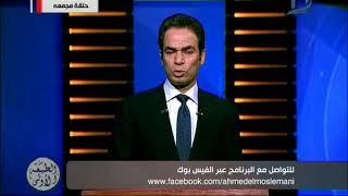 برنامج الطبعة الأولى مع أحمد المسلماني حلقة 18-10-2017 الحلقة كاملة   حلقة مجمعة