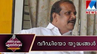Election Video fight | Manorama News | Thiruva Ethirva