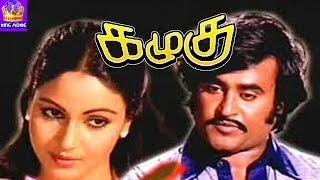Super Star Rajinikanth  Hit Movie || Kazhugu | கழுகு |  Mega Hit Tamil  H D  Full Movie