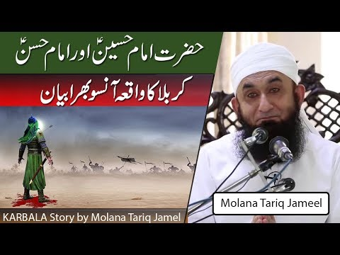Molana Tariq Jameel Latest Bayan About Waqia e Karbala | Story of Imam Hussain & Hassan [as] | HD