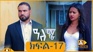 ዓለሜ 17 - Aleme- New Ethiopian Sitcom Part - 17 2019