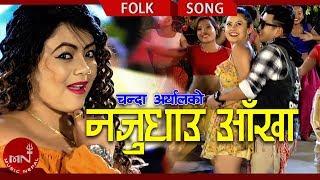 Ramji Khand & Chanda Aryal's New Lok Dohori 2018/2075   Najudhau Aankha Ft. Sushma Karki