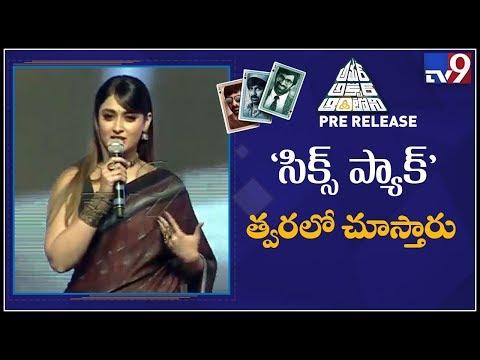 Xxx Mp4 Ileana Cute Speech At Amar Akbar Anthony Pre Release Event TV9 3gp Sex