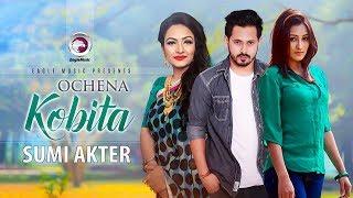 Ochena Kobita | Sumi Akter | Bangla Romantic | Hit Song | Full HD