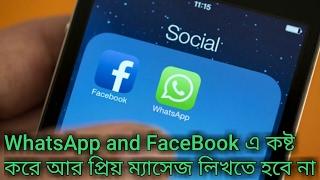 Facebook ও Whatsapp ম্যাসেজ এখন থেকে কষ্ট করে লিখতে হবে না | Bangla Android Tips |Bangla Tutorial