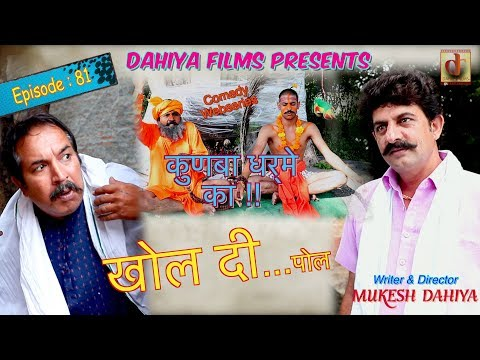 Xxx Mp4 Episode 81 खोल दी… पोल KUNBA DHARME KA Mukesh Dahiya Superhit Comedy Series DAHIYA FILMS 3gp Sex