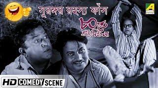 Surongor Rahasaya Fash   Comedy Scene   Ashite Ashio Na