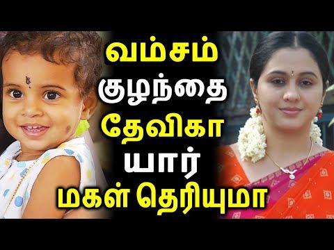 Xxx Mp4 வம்சம் சீரியல் பூமிகா மகள் தேவிகா நிஜத்தில் யார் குழந்தை தெரியுமா Tamil Cinema News Kollywood 3gp Sex