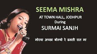 Marwari Song : Surmai Sanjh : Moriya Aacho Bolyo re Dhalti Rat ma