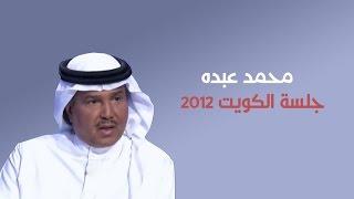 محمد عبده - أسمر عبر / جلسة الكويت 2012