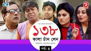 138 Kala Chad Lane | Episode 04 | Bangla Comedy Natok | Shaju | Orsha | Arfan | Shadin | Eshika