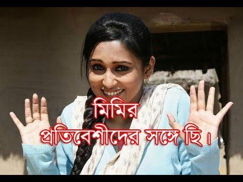 Xxx Mp4 Bengali Actress Mimi Chakraborty Best Hot Video 3gp Sex