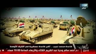 المصرى أفندى | إفتتاح قاعدة محمد نجيب العسكرية .. ذكرى ثورة 23 يوليو