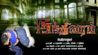 Nandhivaram | Tamil Latest Movie HD | 2016 Release | Prabhu, Radha