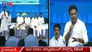 Telangana IT Minister KTR Speech In Kukatpally