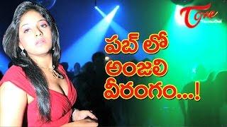 పబ్ లో అంజలి వీరంగం..! Actress Anjali midnight hungama in Pub
