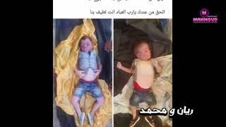 حراااام .. محمد وريان ..اطفال ميت سلسيل