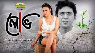 Lobh || Bangla Natok 2018 | ft Chanchal Chowdhury, Dilruba Yasmeen Ruhee | Hd1080p