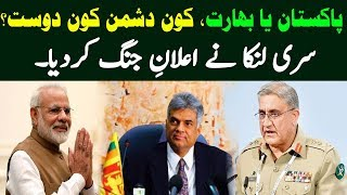 Sri Lankan President Big Announcement about Pakistan India