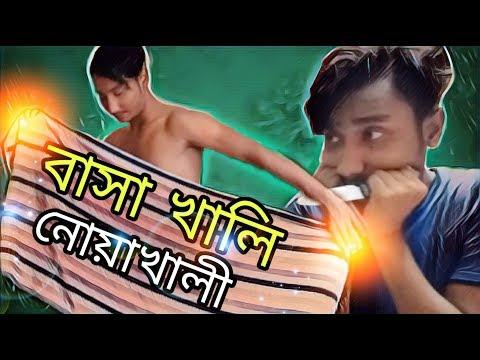 Xxx Mp4 BASHA KHALI NOAKHALI নোয়াখাইল্লা ফানি ভিডিও Atik Alif Noakhali Express 3gp Sex