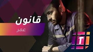 حمادة هلال يتحدث عن مسلسله الرمضاني قانون عمر