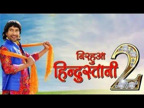 Xxx Mp4 Nirahua Hindustani 2 Full Movie Download निरहुआ हिन्दुस्तानी 2 3gp Sex