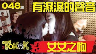 [Namewee Tokok] 048 Lesbian Kiss 女女之吻 02-08-2015