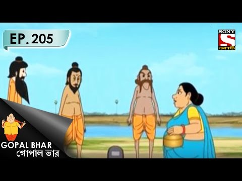 Gopal Bhar (Bangla) - গোপাল ভার (Bengali) - Ep 205 - Gopaler Khonkhon Goyenda