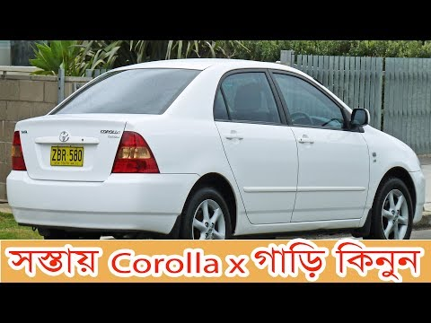 Xxx Mp4 সস্তায় Corolla Xগাড়ি কিনুন Corolla X Car Price In Dhaka Bangladesh । Mamun Vlogs 3gp Sex