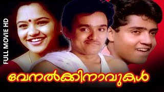Malayalam Full Movie  |  Venalkkinavukal | Ft. Sudeesh, Mamukoya, Sharmili