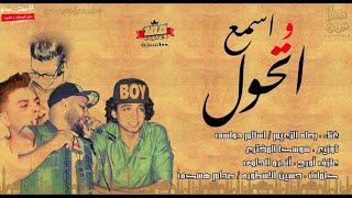 هدي و عدي - اسمع و اتحول - بصلة و اسلام دولسي - سوكا المخترع و اندرو الحاوي Hadi w Adi