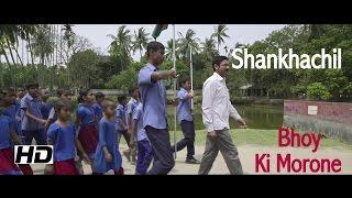 Bhoy Ki Morone (Full Video) | Shankhachil | Goutam Ghose | Prosenjit | Kushum | Rupankar