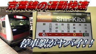 【乗り鉄】京葉線の通勤快速に乗ってきた!