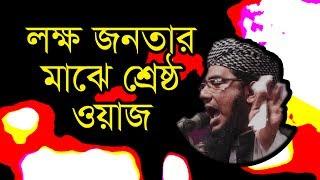 সিংহের মত গর্জে উঠ হে মুসলমান !! Mufti Aminul islam jihadi | Bangla Waz |