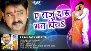 Ae Raju Daru Mat Piya - Khoon Ke Ilzaam - Pawan Singh - Bhojpuri Hot Songs 2017 new