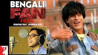 Bengali FAN Song Anthem | Byapok Fan - Anupam Roy | Shah Rukh Khan | #FanAnthem