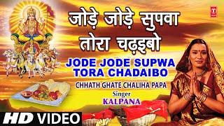 Jode Jode Supava Bhojpuri Chhath Geet KALPANA Full Video I CHHATH GHATE CHALIHA PAPA