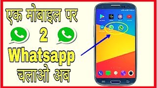 pc mobile Download How to Install 2 WhatsApp in 1 Android Phone No Root Hindi-हिन्दी [2017]  DUAL WHATSAPP IN ONE PHONE