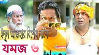 Up coming যমজ ৬ (2016) - মোশারফ করিম | কমেডি নাটক | Jomoj 6 - ft. Mosharraf Karim (HD)