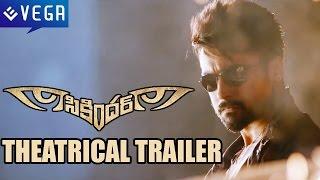 Sikindar Movie Trailer - Suriya, Samantha - Telugu Movie Trailer 2014