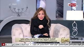 """صبايا مع ريهام - رد ناري من ريهام سعيد على اتحاد كمال الأجسام """"انتوا مالكوا"""""""