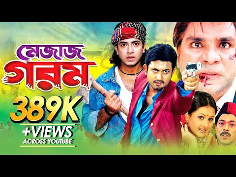 Xxx Mp4 মেজাজ গরম Mejaj Gorom Bangla Movie Shakib Khan Amin Khan Simla Purnima 3gp Sex