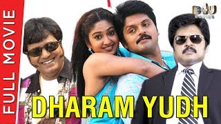 Dharam Yudh | Full Hindi Movie | Karan, Vivek, Mithra Kurian | B4U Movies | Full HD 1080p