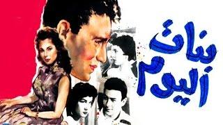 Banat El Youm Movie |  فيلم بنات اليوم