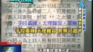 2014.01.26台灣大搜索/「沒心肝的惡女婿」竟烹岳母「心」吃了?!死刑伏法